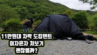 11만원대 차박 도킹텐트 사용후기/진천 오토캠핑장 에서…