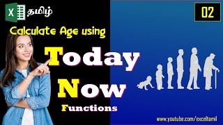 TODAY & NOW FUNCTIONS | EXCEL FORMULAS AND FUNCTIONS IN TAMIL | EXCEL TAMIL