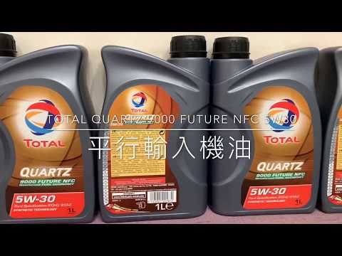 TOTAL QUARTZ 9000 FUTURE NFC 5W30 平行輸入機油  自備機油省很大!