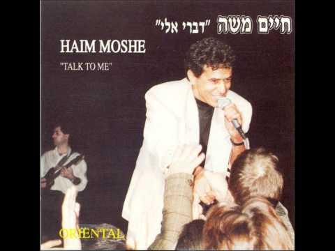 """חיים משה - מילים של שלום (""""דברי אלי"""") Haim Moshe"""