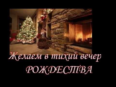 Видеооткрытка - поздравление  'С РОЖДЕСТВОМ Христовым!' - Поиск видео на компьютер, мобильный, android, ios