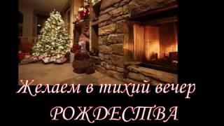 Видеооткрытка - поздравление  'С РОЖДЕСТВОМ Христовым!'