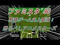 【ファミコン】 ファミスタ'90 星飛雄馬、ドカベンも登場? 【恐るべしアニメスター…