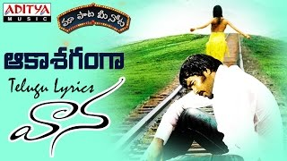 "Aakasa Ganga - Pathos Full Song With Telugu Lyrics ||""మా పాట మీ నోట""