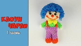 Клоун Чарли из резинок Лумигуруми. Как сплести Клоуна резинками на крючке. Часть 1.