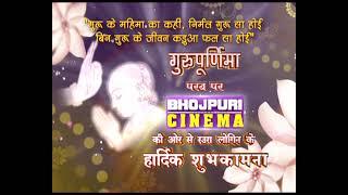 #गुरु #पूर्णिमा |  #Bhojpuri | #Wishing Promo | #Bhojpuri Cinema TV Channel