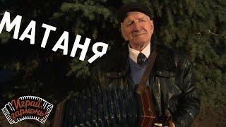 Играй, гармонь! | Пётр Ивлиев (г. Липецк) | Матаня