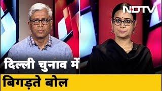 Delhi चुनाव में कौन ला रहा सांप्रदायिकता? | Politics Ka Champion Kaun