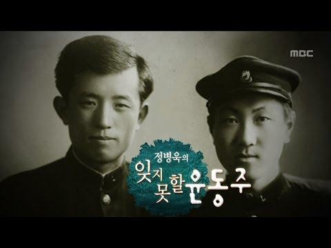 [특집다큐] 잊지 못할 윤동주 #전체 (1080p 화질