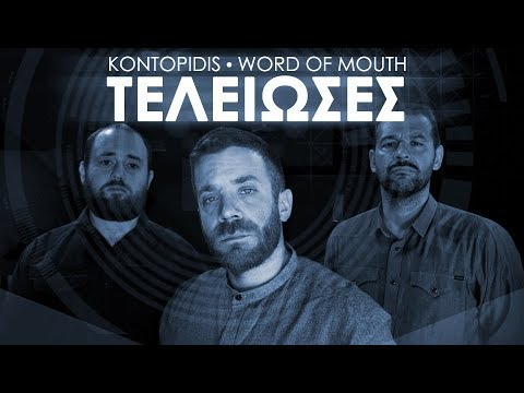 Ponzi ft. Word Of Mouth - Τελείωσες (Music Video)