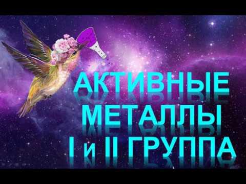 89. Металлы I и II группы. Свойства