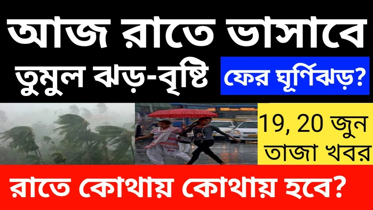 Today 19 june 2020 Weather news update in Bengali | Latest Weather news update