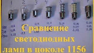 Светодиодные лампы для поворотников. Сравнение.(В этом видео я сравнил несколько светодиодных лампочек для поворотников цоколе 1156. Вот по этим ссылкам..., 2016-07-09T15:13:45.000Z)