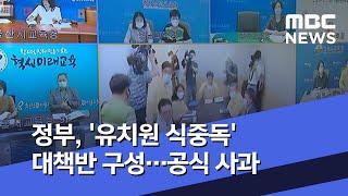 정부, '유치원 식중독' 대책반 구성…공식 사과 (20…