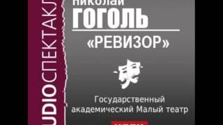 Скачать 2000492 Аудиокнига Гоголь Николай Васильевич Ревизор