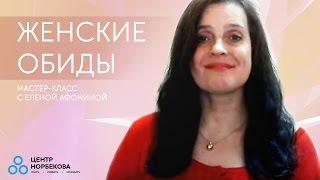 Женские обиды. Как себя вести? | Online мастер-класс | Центр М.С.Норбекова