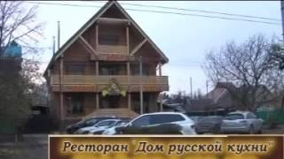 Дом Русской Кухни г Краснодар Рекламный ролик