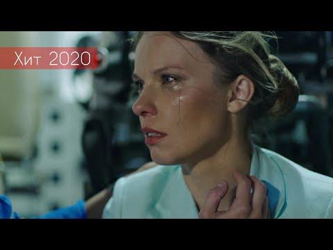 ХИТ УХОДЯЩЕГО ГОДА! Свежак 2020. Эра Стрельца. Психология преступления. Детектив, Мелодрама - Видео онлайн