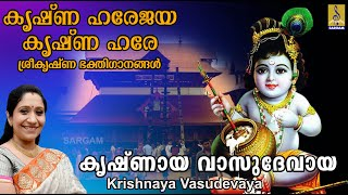 Krishnaya Vasudevaya a song from the Album Krishna Hare Jaya Sung by Sujatha