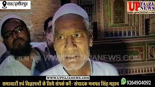 छावनी में तब्दील हुआ राठ,पहली बार राठ नगर में नहीं निकल सके ताजिया