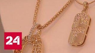 В Москве на ВДНХ украли бриллианты, стоимостью почти 60 миллионов рублей - Россия 24