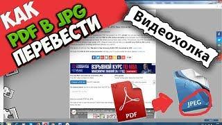 Как перевести PDF в JPG онлайн