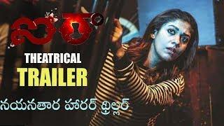 Nayanthara's  Airaa Horror Theatrical Trailer | Latest Telugu Movie Trailers 2019