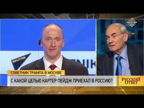 Русский ответ: С какой целью Картер Пейдж приехал в Россию?