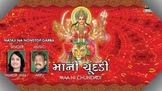 Download Hindi Video Songs - Jai Ambe Maa Jai Jagdambe - Appu / MAA NI CHUNDADI