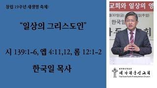한국일 목사: 캐나다 동신 교회 선교 사경회 (일상의 그리스도인)
