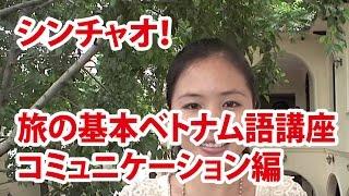 旅の基本ベトナム語講座 コミュニケーション編 thumbnail
