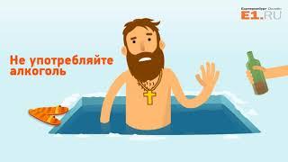 Правила безопасного купания в проруби