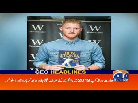 Geo Headlines 09 AM | 28th May 2020