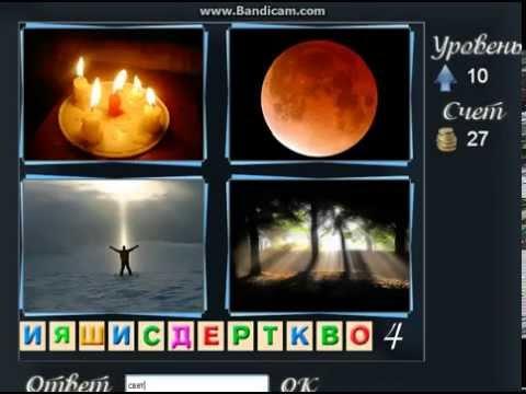 Игра 4 фото 1 слово, природа ответы на уровни 1-10