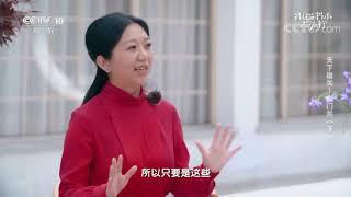 [跟着书本去旅行]陆游入剑门为什么骑驴而不骑马呢?| 课本中国