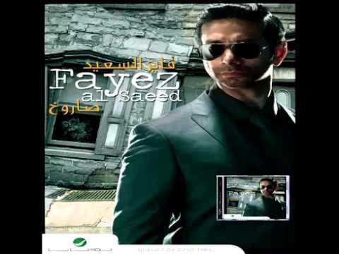 Fayez Al Saeed.. Heywa | فايز السعيد...دق هيوه
