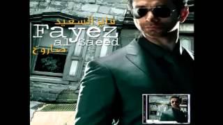 Fayez Al Saeed...Dek Heywa | فايز السعيد...دق هيوه