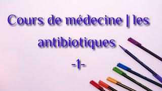 Cours de médecine | les antibiotiques -1-