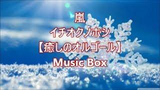 嵐 −イチオクノホシ−  【癒しのオルゴール】 Music Box