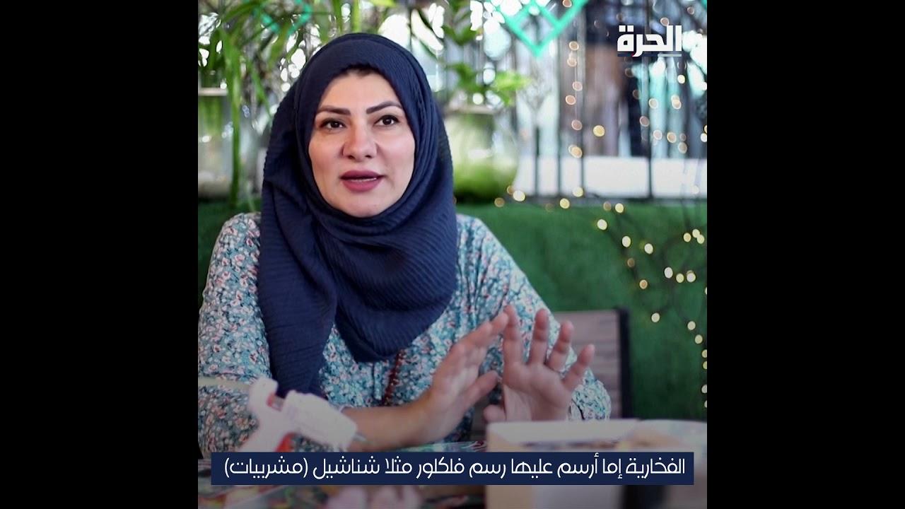 مهندسة عراقية تستعين بالفلكلور لتنفيذ تحفها  - 21:53-2021 / 8 / 3
