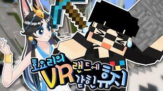 마인크래프트VR💝🤝랜덤PVP에서 지면 호요리랑 VR세상에서 영원히~~!!|휴지&호요리
