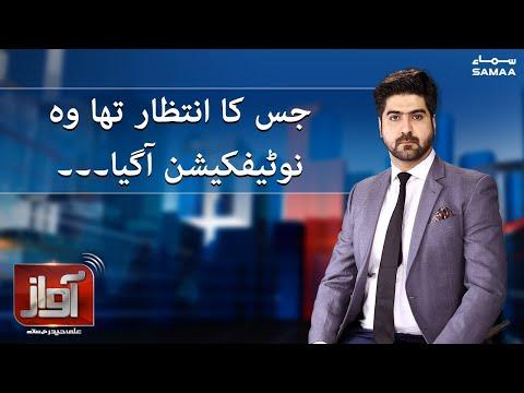 Awaz on Samaa Tv   Latest Pakistani Talk Show