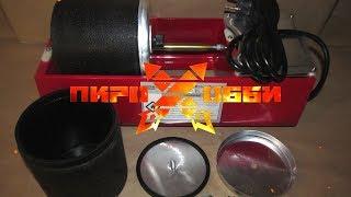 Шаровая мельница на 2 литра (обзор)