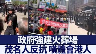 政府強建火葬場 茂名人反抗 嘆體會港人 新唐人亞太電視 20191202
