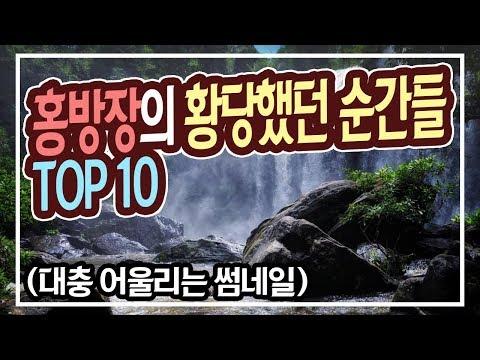 홍방장의 황당했던 에피소드 TOP 10 [AWARD] - 홍방장 להורדה
