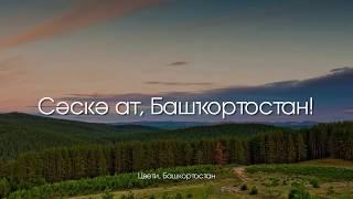 Гимн Республики Башкортостан | The State Anthem of the Republic of Bashkortostan