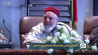 مصر العربية | اتفاق ليبي تونسي يمهد لحل أزمة معبر