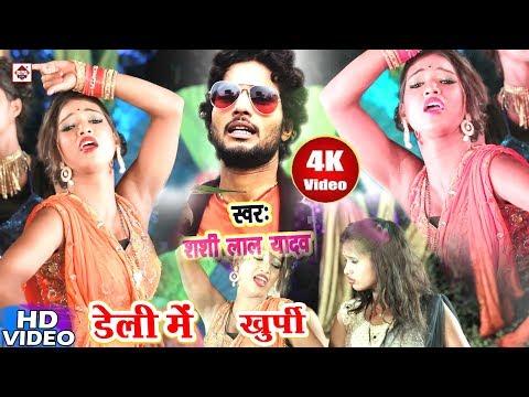 शशि लाल यादव का फुल डीजे आर्केस्टा वीडियो Songs !! डेली में खुर्पी घुसाई दियो रे !! Bhojpuri Song