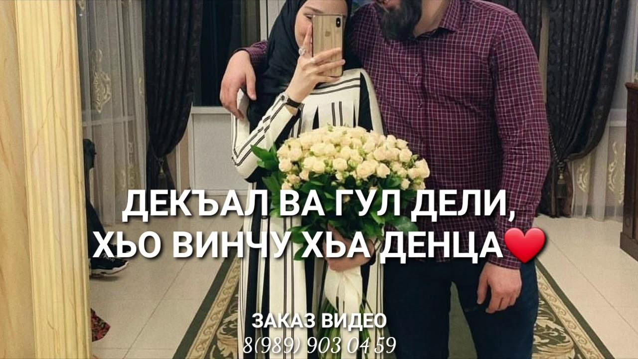 Поздравление отцу на день рождение на чеченском
