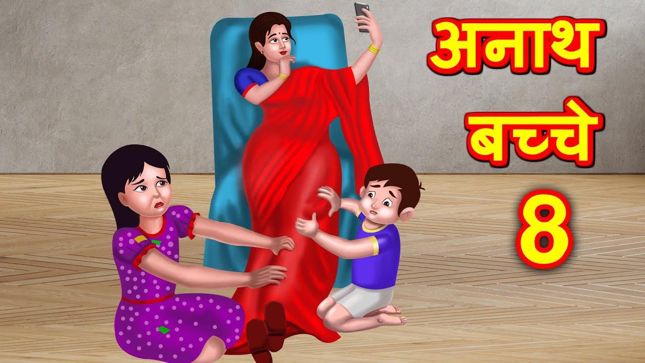 Download गरीब अनाथ बच्चे  Episode 8 - Garib Anath Bache Hindi Kahaniya - BANANA DREAMS TV
